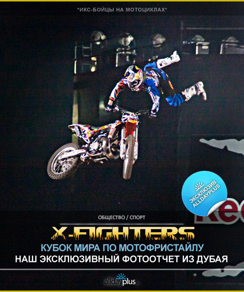 [суб]культура - Мото-фристайл. Наш фоторепортаж с Кубка Мира 2012 - RED BULL X-FIGHTERS WORLD CUP в Дубае. 30 фото + 3 видео
