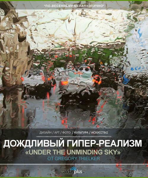 """Дождь, как объект гиперреализма. Серия """"Under The Unminding Sky"""" от Gregory Thielker. 18 прекрасных дождливых работ."""