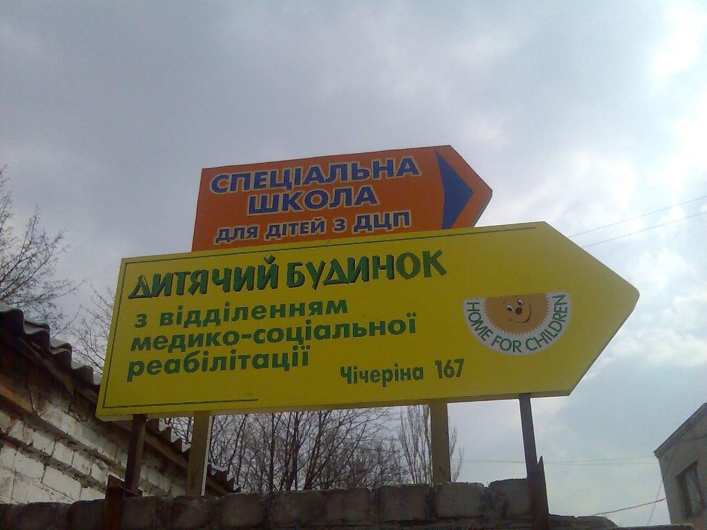 Детский дом ДОС, ул.Чичерина 167