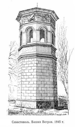 Башня Ветров в Севастополе, общий вид, рисунок