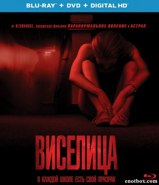 Виселица / The Gallows (2015/BDRip/HDRip)