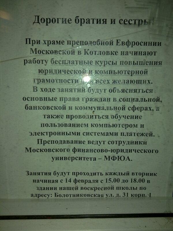 Объява-РПЦ