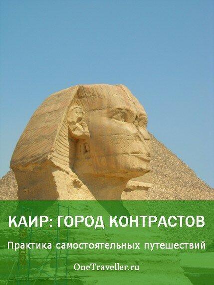 Египет. Сфинкс.