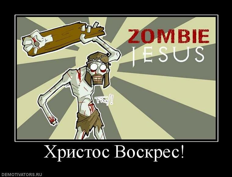 Зомби Иисус