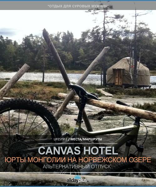 Отдых в Норвегии. Canvas Hotel. Озеро, остров, велосипеды и юрты