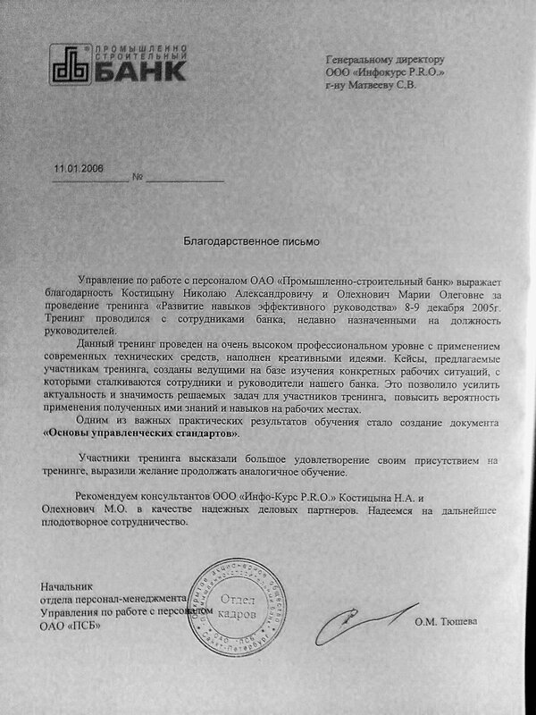 Отзыв Костицын, Олехнович