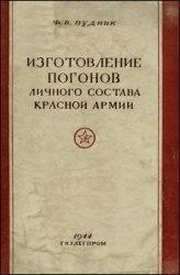 Книга Изготовление погонов личного состава Красной Армии