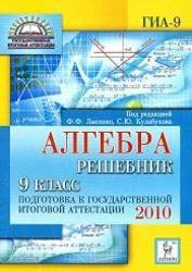 Книга Алгебра. Решебник. 9 класс. Подготовка к ГИА 2010. Лысенко Ф.Ф., Кулабухов С.Ю. 2009