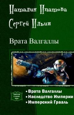 Книга Ипатова Наталия, Ильин Сергей - Врата Валгаллы. Трилогия в одном томе