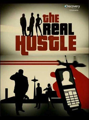 Настоящие аферисты/ The Real Hustle[2007,IPTVRip ]
