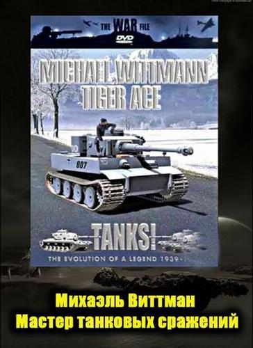 Михаэль Виттман. Мастер танковых сражений / Tanks! Michael Wittmann Tiger Ace (2006) DVDRip