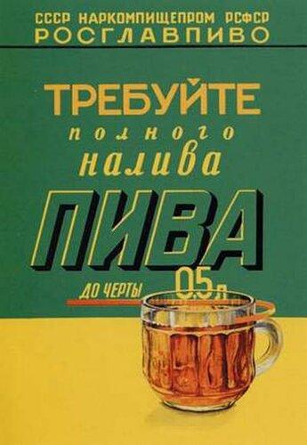 Довоенный плакат, часто встречающаяся деталь интерьера пивных того времени