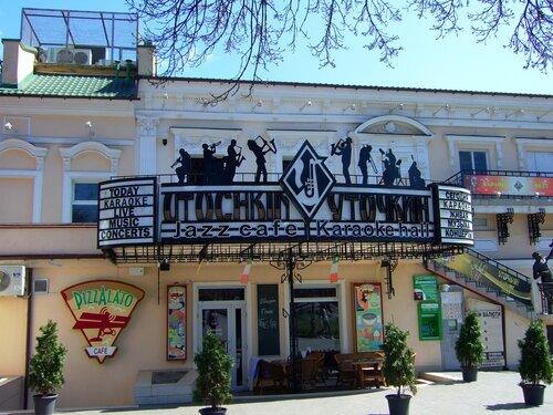 Джаз-кафе Уточкин