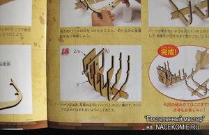 """""""Постепенный мастер"""". Японская сборка по инструкции."""