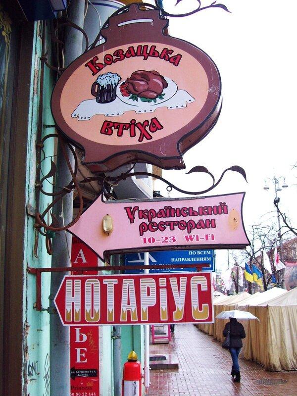 Ресторан на Крещатике