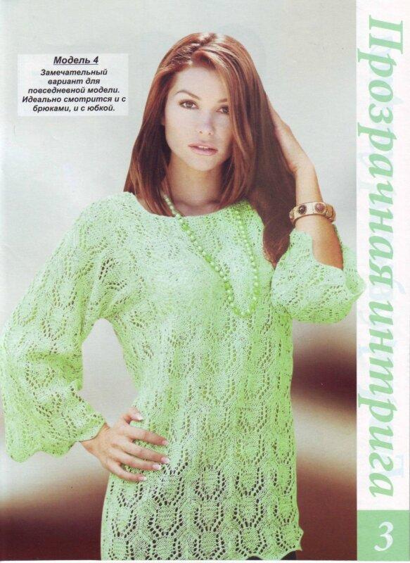 весенний пуловер спицами