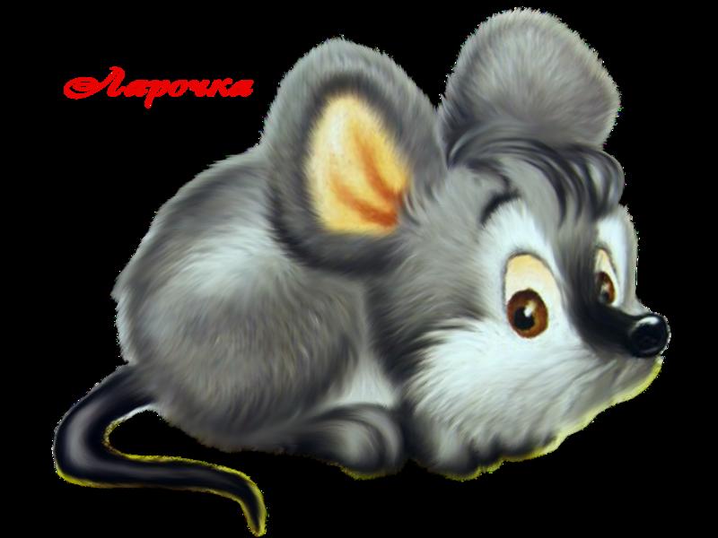 Рисованные мыши, мышата, крысы для детских коллажей - клипарт на прозрачном фоне.