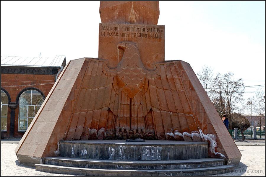 Символ Армении