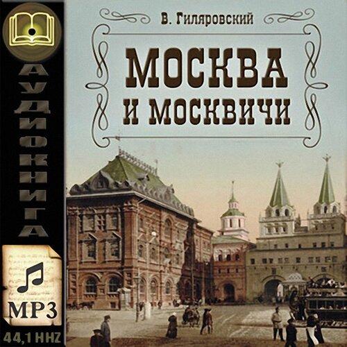 вдадимир гиляровский москва и москвичи слушать самойлов билеты