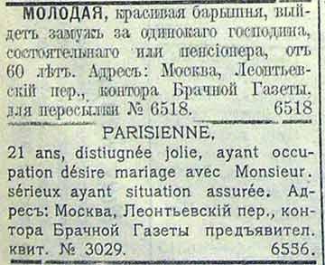 Дореволюционные брачные объявления