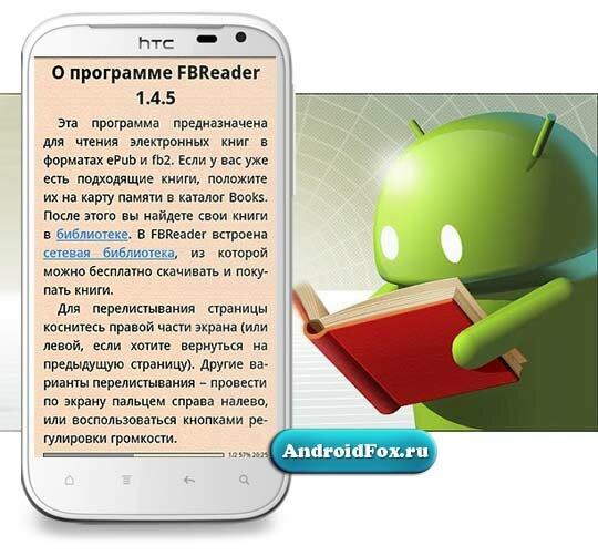 Скачать Книги Для Андроид И Без Регистрации В Формате Fb2