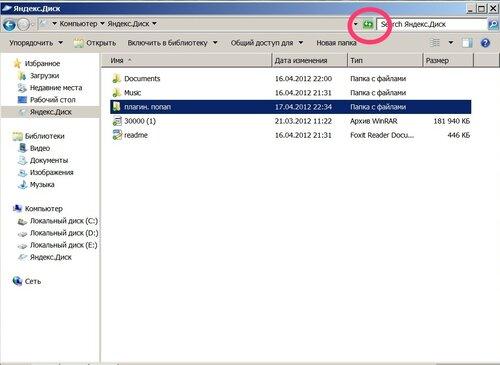 0 852f6 e28a92da L Яндекс.Диск – Новое файлохранилище от Яндекс