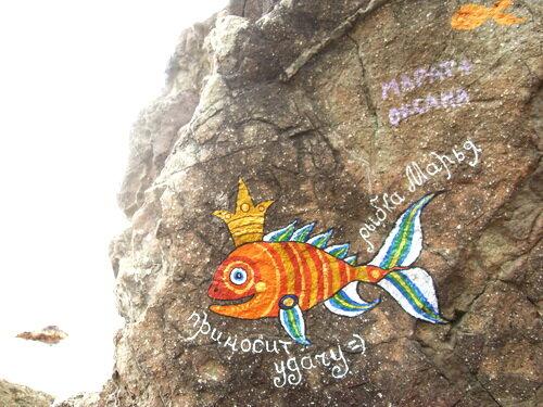 Рыбка Марья