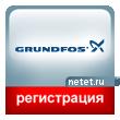 Регистрация компаний через Grundfos