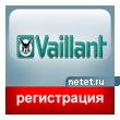 Регистрация компаний через Vaillant