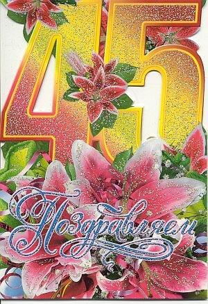 Открытка, открытка с днем рождения дочери 45 лет