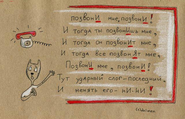 Ликбез по русскому