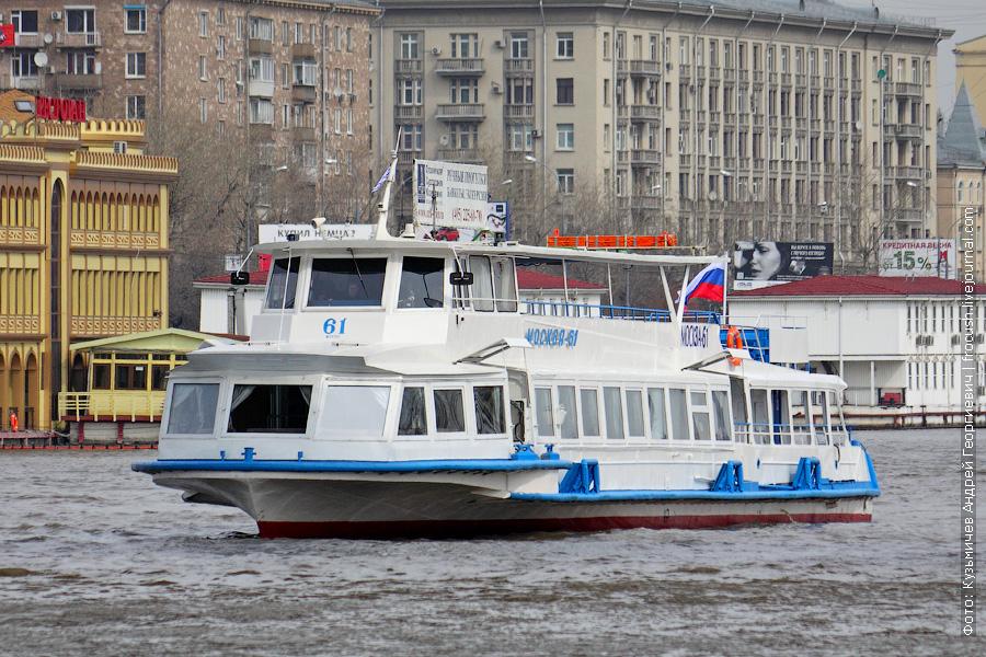 Теплоход «Москва-61»