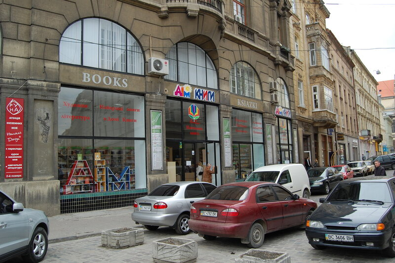Дом Книги во Львове