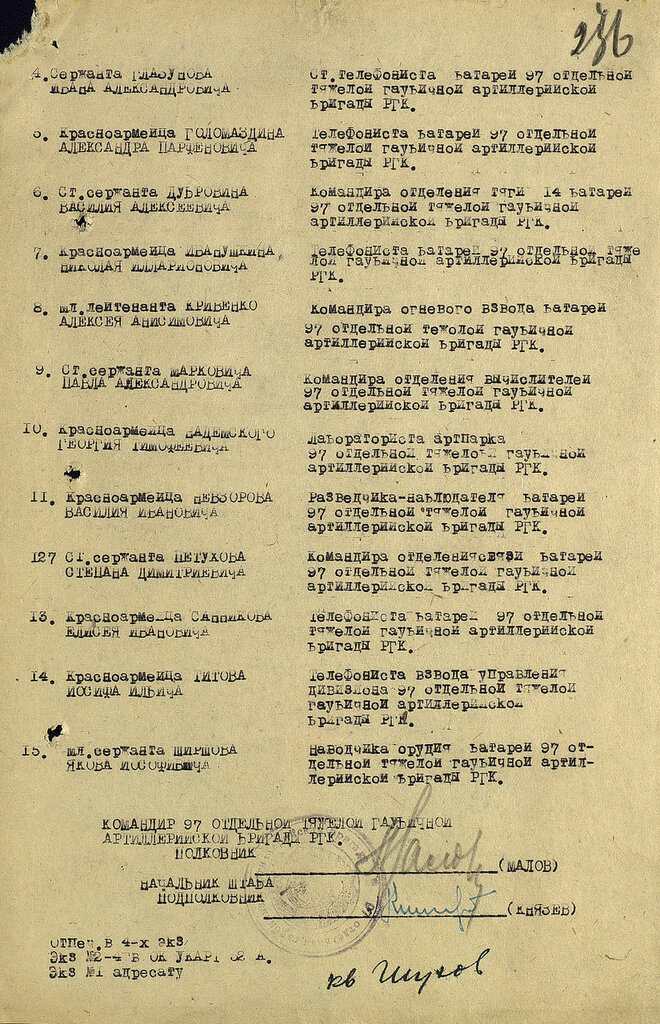 Глазунов Иван Александрович, 1918