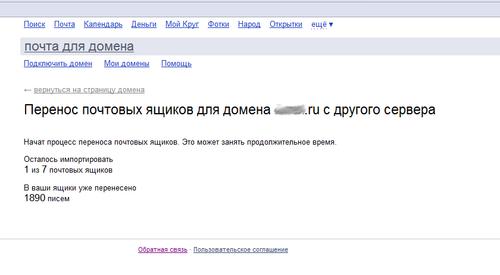 Похоже, что у работников Яндекс.Почты проблемы с почтой. На чт