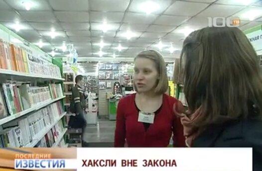 Госнаркоконтроль накрыл книжные магазины