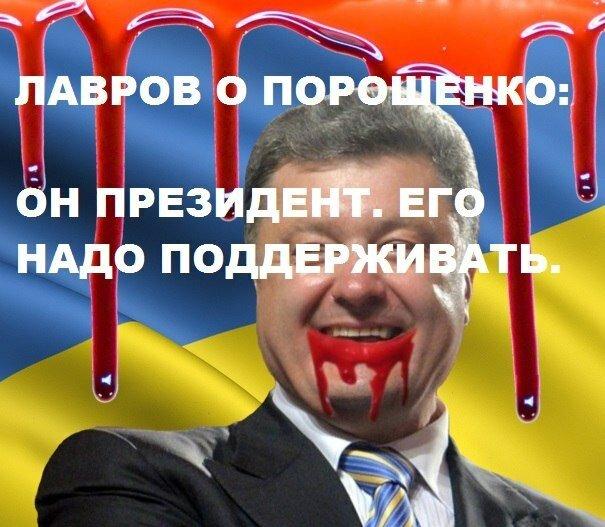 Лавров Порошенко