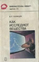 Книга Как исследуют вещества, Полищук В.Р., 1989