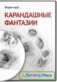 Книга Карандашные фантазии