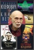 Книга Юзефович Леонид - Собрание сочинений (10 книг)