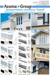 Торей декор Азума горизотальные декор планки.jpg