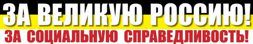 За Великую Россию и социальную справедливость!