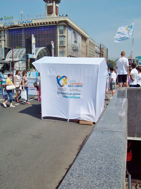 Украина без сирот