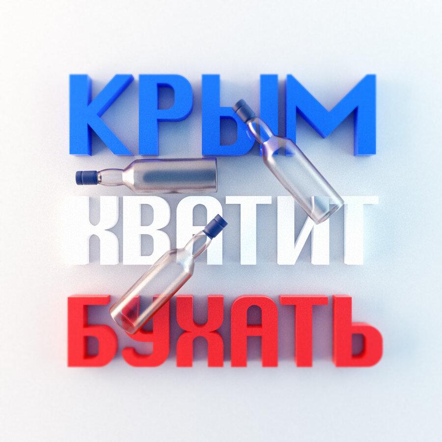 Крым - хватит бухать