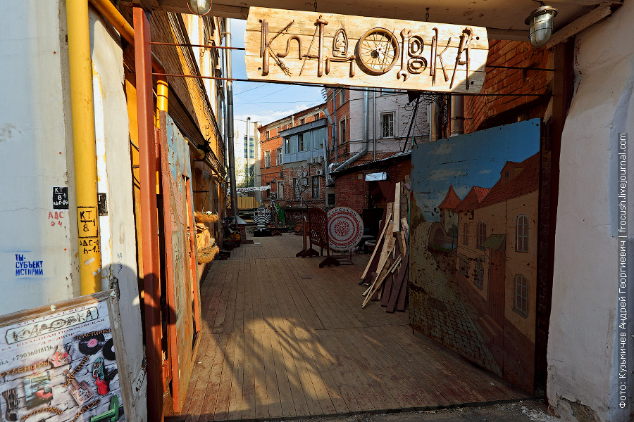 Арт-галерея «Кладовка»