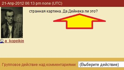 Копейкин, Дейнека, НЮ
