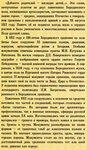 Памятные места Бородинского поля 1812 года