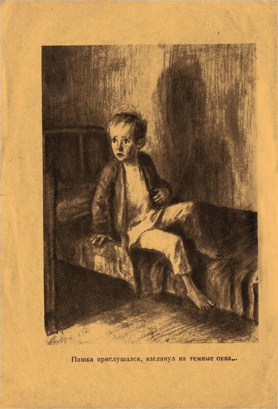 Рисунки к рассказу беглец
