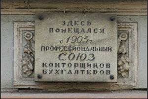 Профессиональный Союз конторщиков и бухгалтеров.