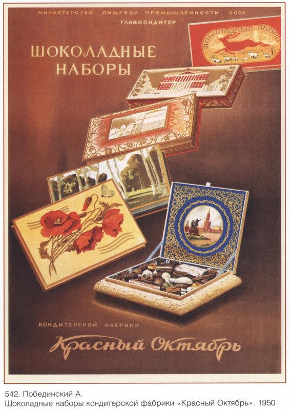 Publicidad de Productos de Consumo en la Union Sovietica 0_7c2aa_ffb6f86a_XL